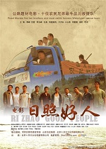 Film: Good People from Rizhao City (Spielfilm)
