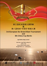 3rd European Go Grand Slam Tournament<br/> and 8th China Cup Berlin